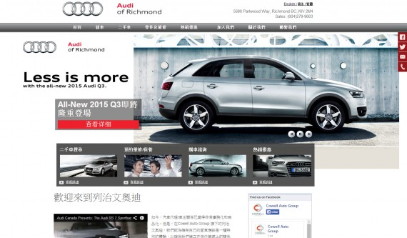 results-audi-website-Chinese-landing-page