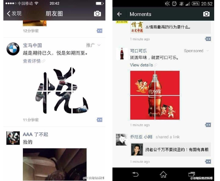 WeChat advertising - sample ads on WeChat