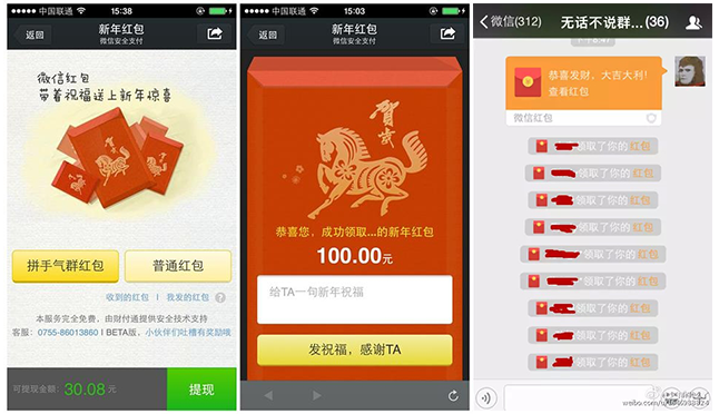 WeChat Red Envelope example