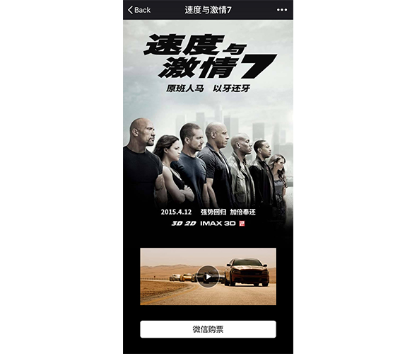 Furious 7 on WeChat