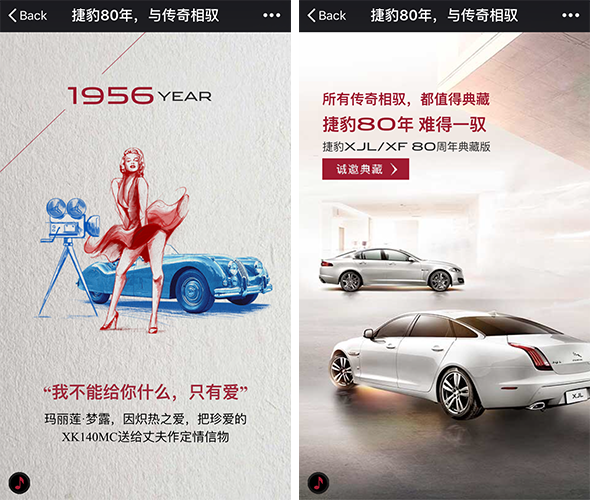 Jaguar WeChat advertising campaign