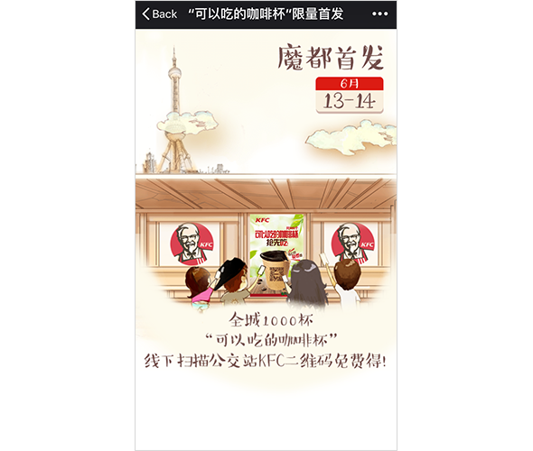 KFC WeChat advertising campaign