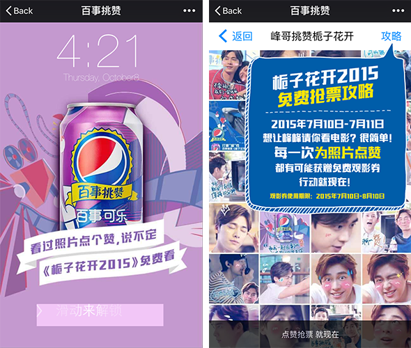 Pepsi's WeChat advertising campaign