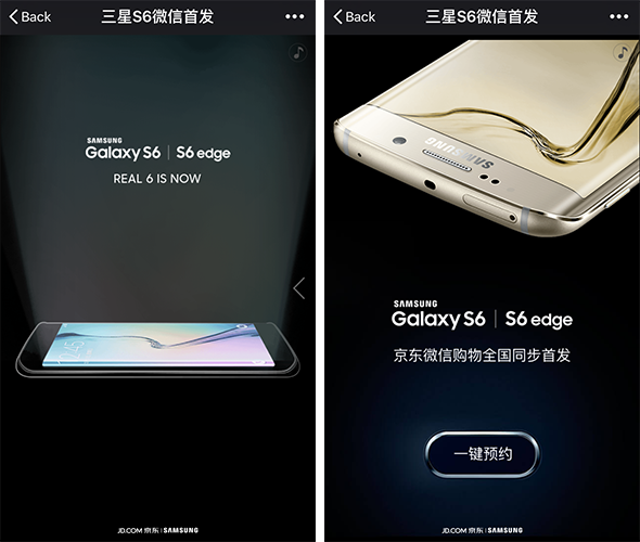Samsung WeChat advertising campaign