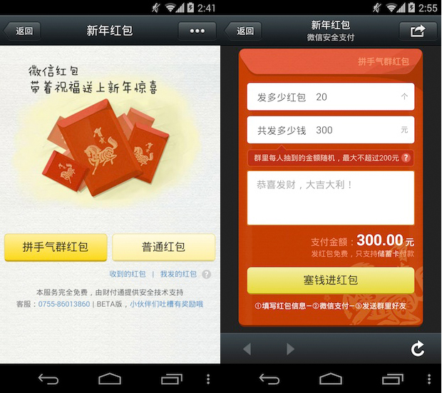 Red Envelopes on WeChat