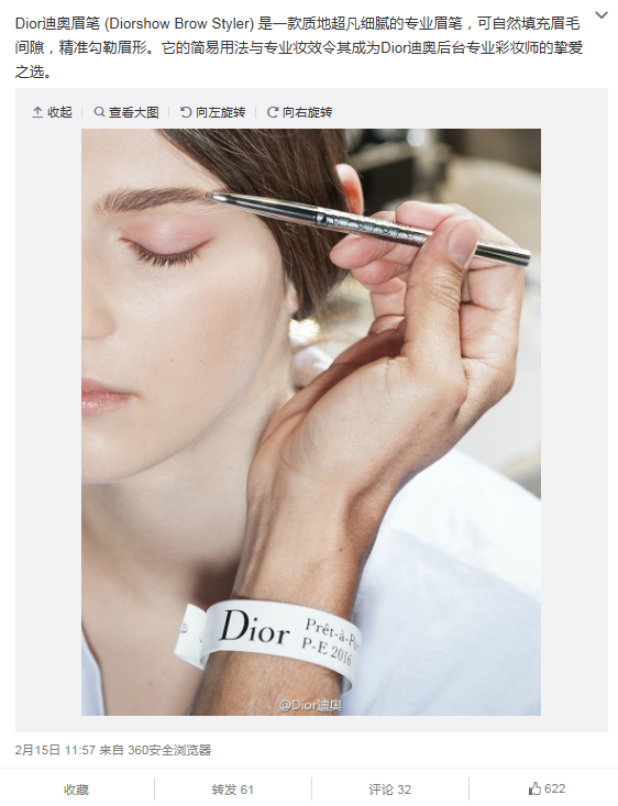 Dior on Weibo