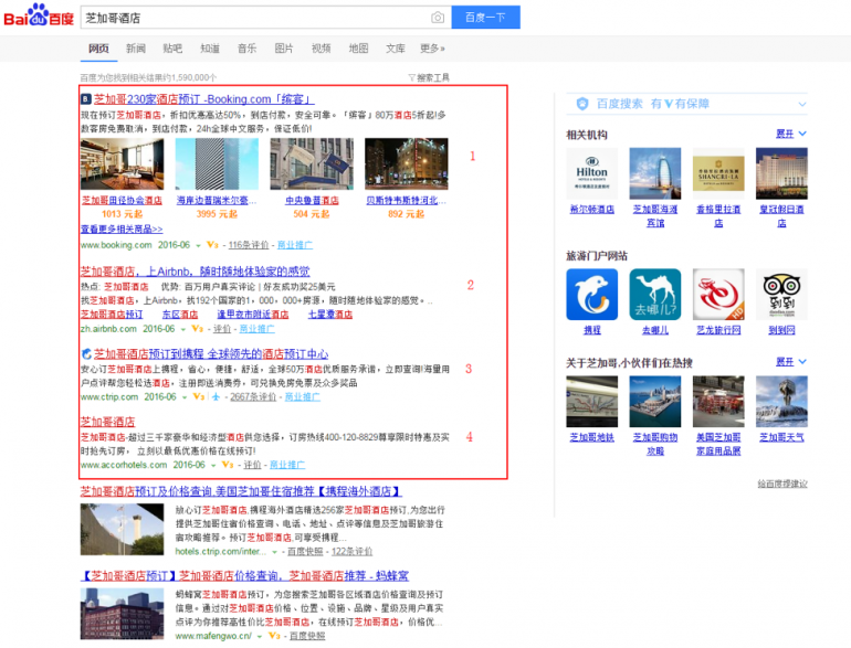 Baidu search ads change - after